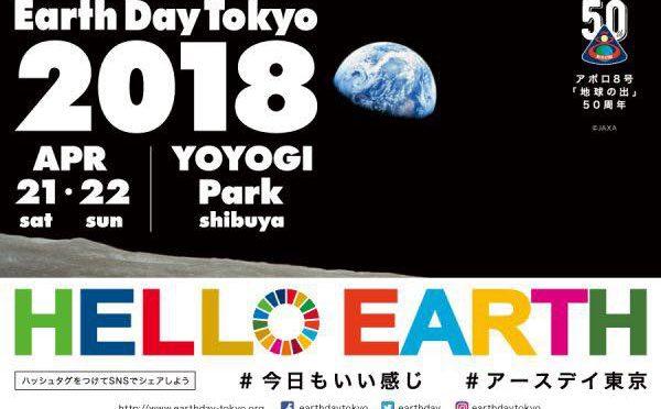 「アースデイ東京 2018」出演!